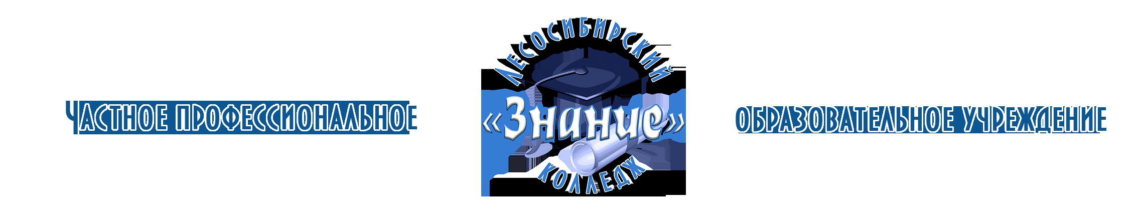 "Лесосибирский колледж ""Знание"""